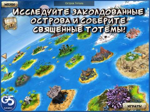 Скачать Племя тотема: Золотое издание HD (Полная версия)
