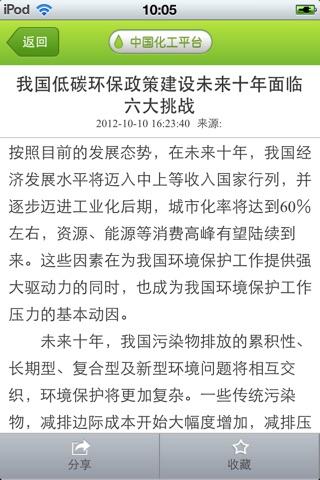 中国化工平台 screenshot 4
