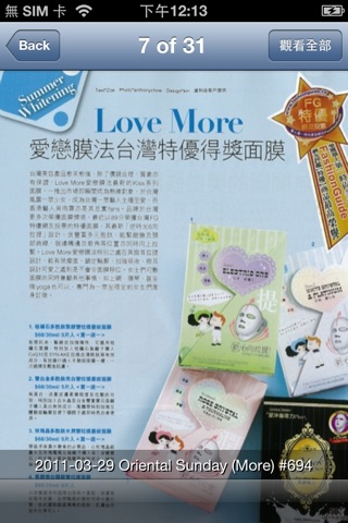 LoveMore screenshot 4