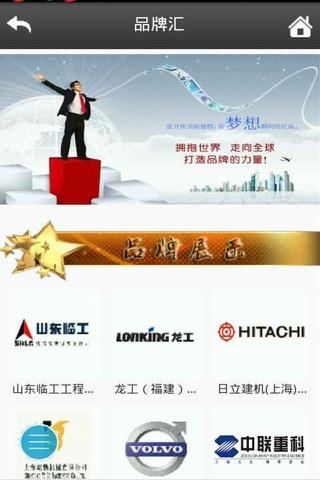中国机械商城平台 screenshot 4