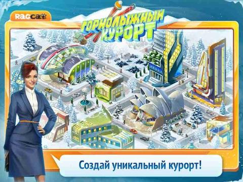 Скачать Горнолыжный курорт HD: поиск предметов и экономическая стратегия