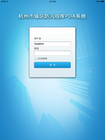 杭州防汛PDA screenshot 2
