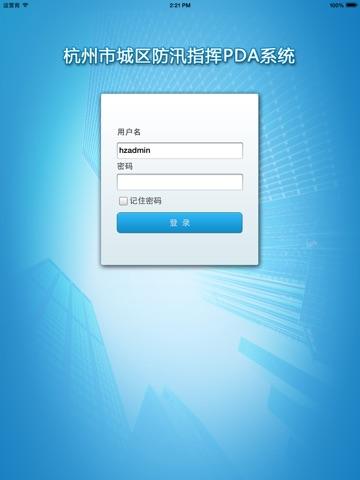 杭州防汛PDA screenshot 2