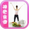 健康减肥食谱大全HD  瘦身美食秘籍NO.1