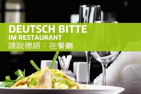 請說德語 - 在餐廳:台灣 screenshot 1