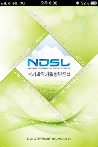 국가과학기술정보센터(NDSL) screenshot 1