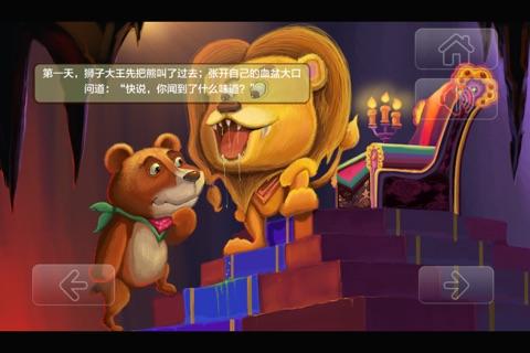 小河马讲故事 screenshot 3