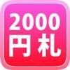 2000円札探し