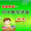 名师导学初中数学讲座(二) 多媒体交互软件