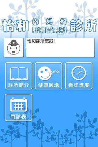 怡和診所 screenshot 1