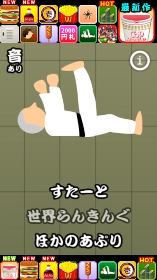 押忍!柔道部のおすすめ画像2