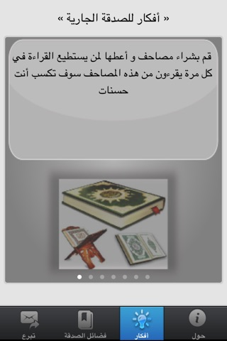 تصدق screenshot 4