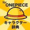 for ワンピース キャラクター辞典