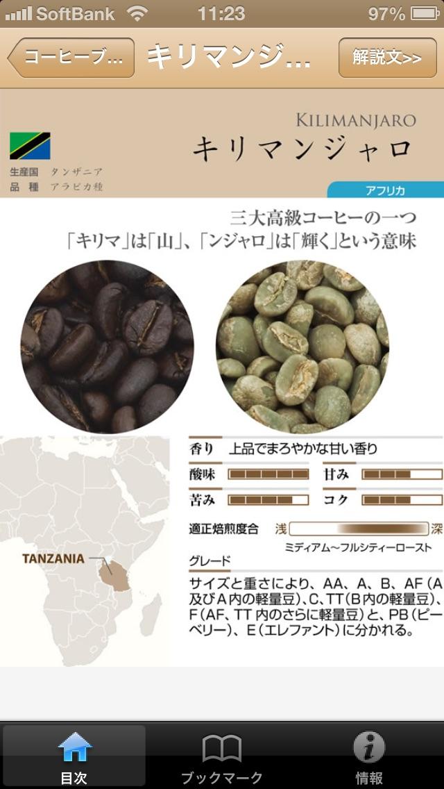 コーヒー豆GuideBook screenshot1