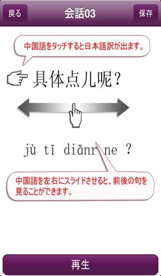 ソラチャイナ中国語01のおすすめ画像3
