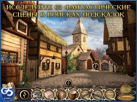 Скачать Истории с Драконовой горы: Логово HD (Полная версия)