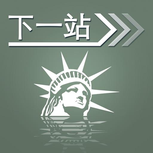 下一站,纽约【离线地图】