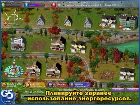 Скачать игру Построй-ка 4. Город солнца HD (Полная версия)