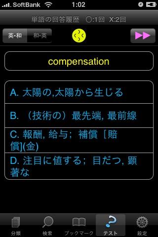 TOEIC分類単語 screenshot 4