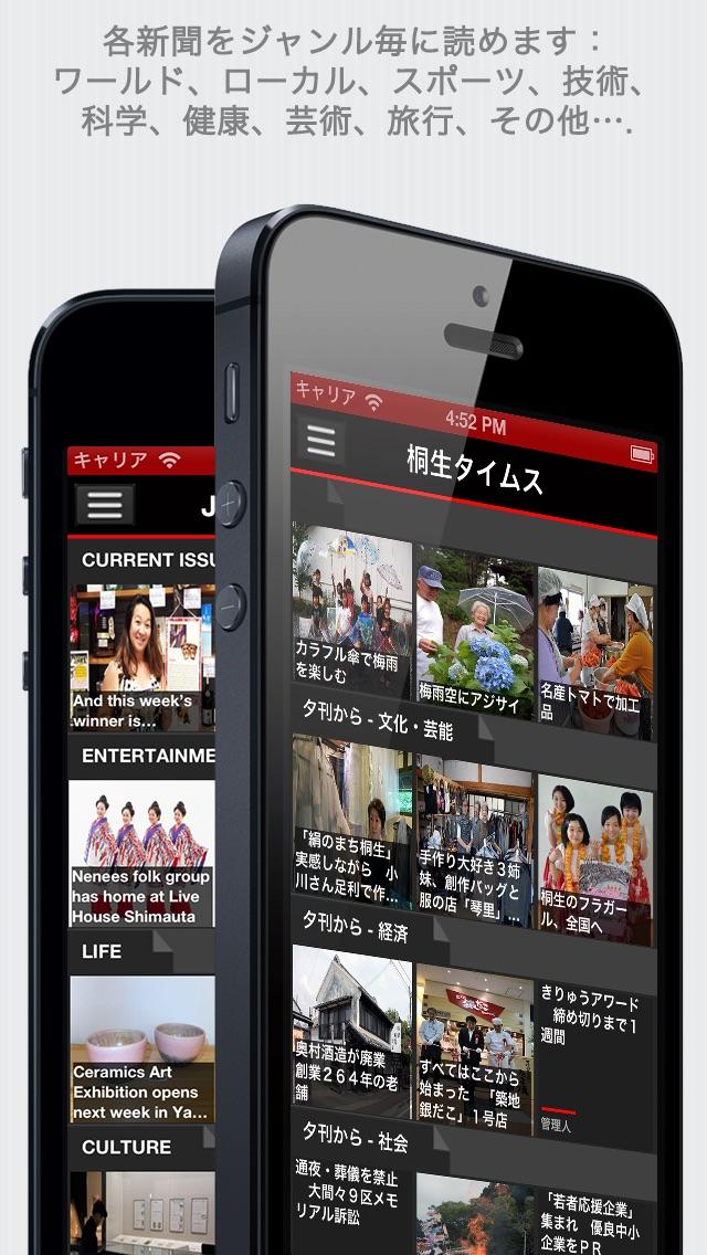 日本の新聞 Japanese Newspa... screenshot1