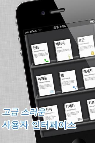 아이폰을 위한 매뉴얼 Free screenshot 1