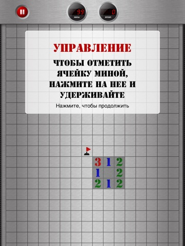 Сапер. Бесконечная битва Free Скриншоты11