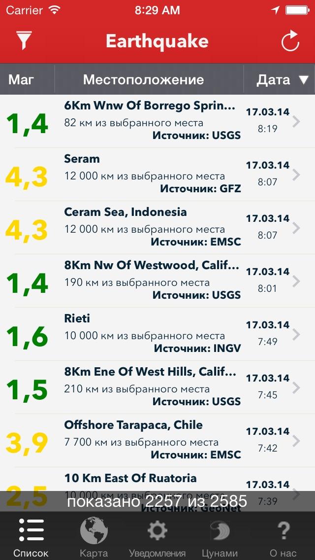 Earthquake - международные отчеты, тревога, карты и пользовательские уведомления о мировых землетрясенияхСкриншоты 2