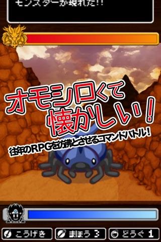 ひたすらモンスターを狩れ!-激ムズRPG Ver.- screenshot 1