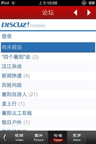 襄阳云报 screenshot 4