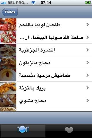 الأطباق الجزائريةلقطة شاشة1