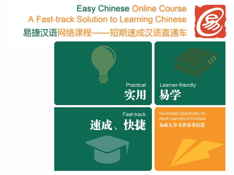 Greetings easy chinese by bell horn greetings easy chinese m4hsunfo