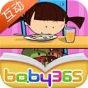 Why Does She Eat-baby365 icon