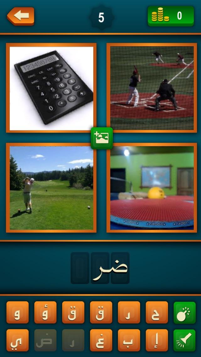 ما الكلمة؟لقطة شاشة1
