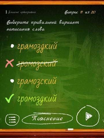 Орфография, игра-тест на знание русского языка. HD для iPad