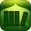伊斯蘭電子圖書 - 文本音頻繪本圖書館