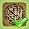 احفظ القرآن الكريم