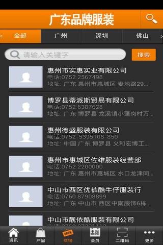 广东品牌服装 screenshot 3