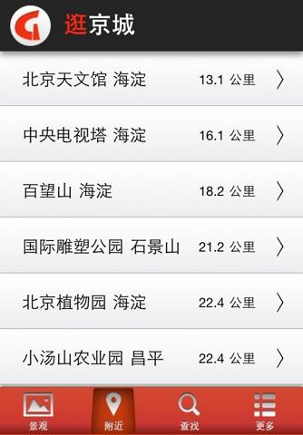 晚报带你逛京城 screenshot 3