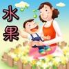幼儿教育-水果篇 含百首儿歌