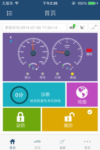 车友好 screenshot 2