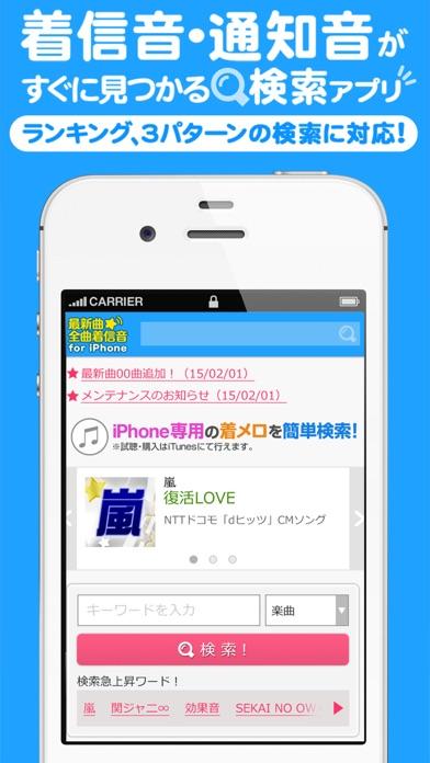 着信音・通知音の簡単検索アプリ!最新曲全曲着信音のスクリーンショット1
