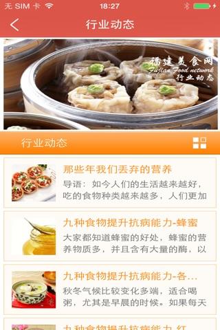 福建美食网客户端 screenshot 2