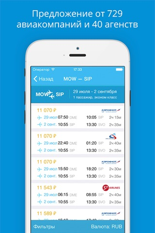 Дешевые авиабилеты - aviapoisk. Поиск дешевых билетов screenshot 3