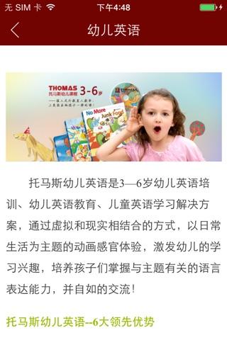 托马斯教育 screenshot 2
