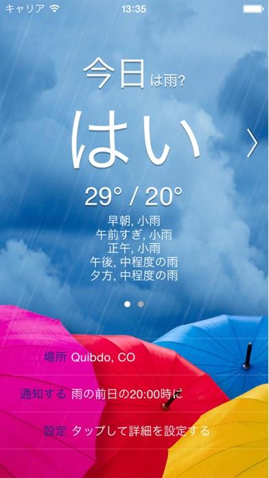 雨予報 (Will it Rain? [P... screenshot1