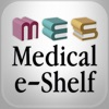 Medical e-Shelf アプリ