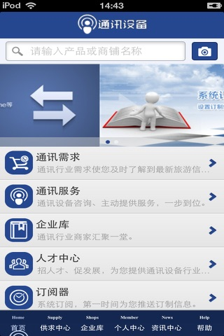 北京通讯设备平台 screenshot 4