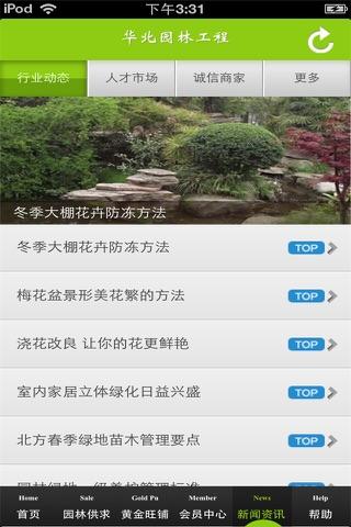 华北园林工程平台 screenshot 2