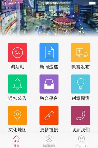 创意南京-南京文化产业网官方app screenshot 2