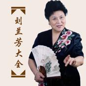 【有声】刘兰芳经典评书典藏
